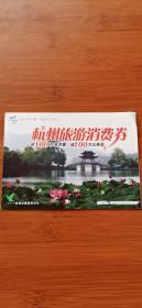 门票 杭州旅游消费券一本(内有10张)2009年