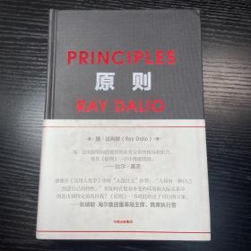 【精装】原则