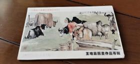 王培昆国画作品专辑  明信片 一本8张全