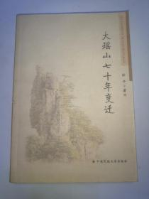 大瑶山七十年变迁  徐平等