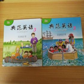 典范英语.3a3b两册合售