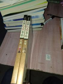 2007古董拍卖年鉴:瓷器卷  杂项卷  两本