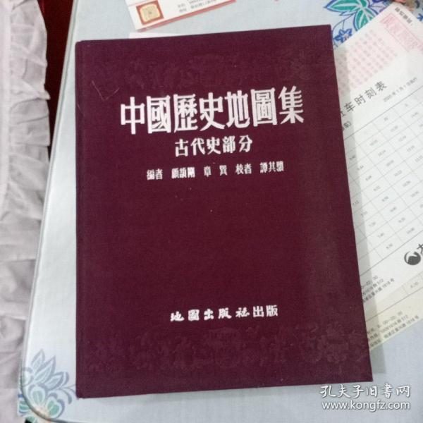 中国历史地图集 古代史部分(签名本)