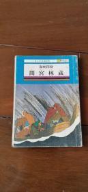 日本原版绘卷《间宫林藏》