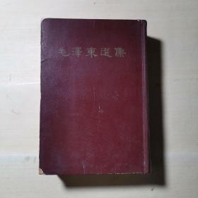 毛泽东选集 合订一卷本 繁体竖版 1966年3月北京第一次印刷