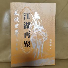 香港中华版 沈西城签名钤印《江湖再聚——六十年》