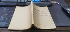 汉英火炮技术词汇   32开本