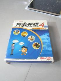 老版:洪恩软件 万事无忧4 解决问题不求人(盒装6CD+1手册+用户服务指南)