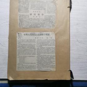 50年代的老牛皮纸本子一个
