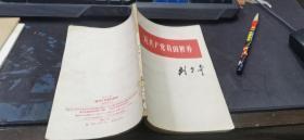 刘少奇论共产党员的修养  32开本  1962年一版二印