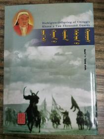 成吉思汗万户后代  蒙文