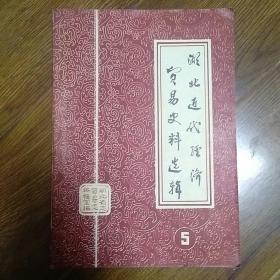 湖北近代经济贸易史料选辑(1840--1949)第五辑