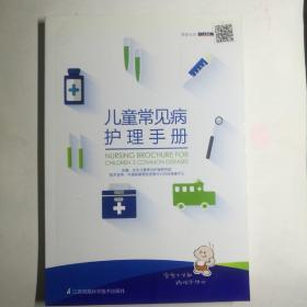 儿童常见病护理手册【 正版全新 实拍如图 】