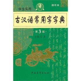 学生实用古汉语常用字字典第3版缩印本 冯蒸 中国青年出版社yfgjsd221