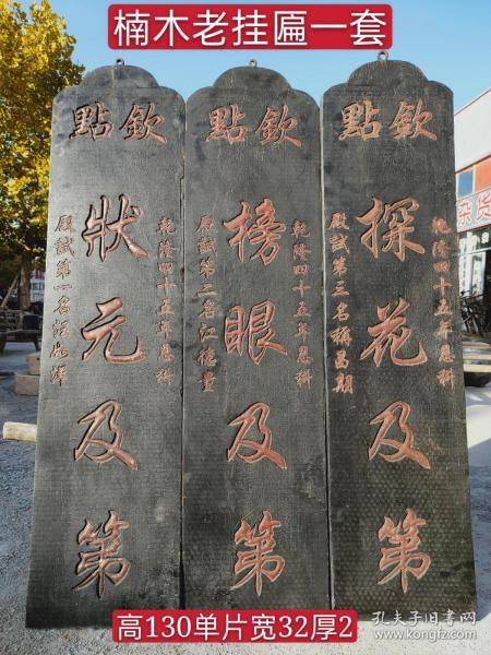 楠木老挂匾一套 字迹清晰 保存完整 收藏佳品