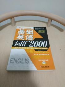 常春藤赖世雄英语·超实用核心英语词汇:基础英语词汇2000