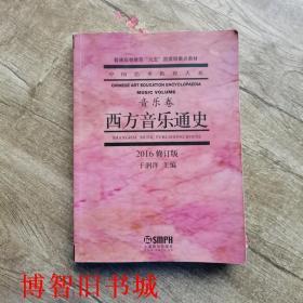 西方音乐通史 修订本 于润洋 上海音乐出版社9787805539508