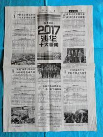 参考消息(大参考) 2017年12月29日 年度涉华十大新闻和国际十大新闻