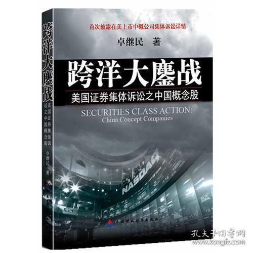 跨洋大鏖战:美国证券集体诉讼之中国概念股
