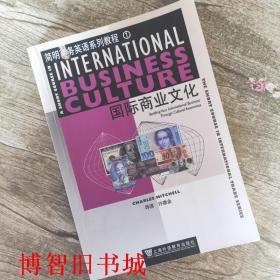 国际商业文化 米歇尔 许德金 上海外语教育 9787544611039