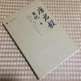 唐君毅日记