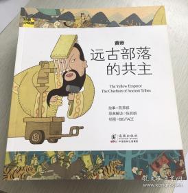 经典少年游 帝王传记系列全15册 除偏远地区外包邮,与诗词曲系列及历史系列同时购买可九五折