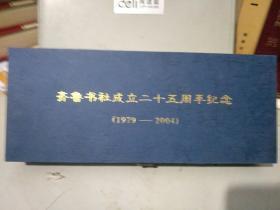 齐鲁书社成立二十五周年(1979--2004)纪念牌,水晶?玻璃?(带盒)