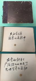 50年代原黑色冶金设计院旧藏建设社会主义生产运动、社会活动、苏联专家到来、建设大冶特殊钢厂等老照片一册179枚 毛笔题字