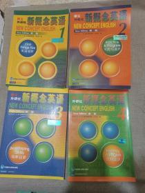新概念英语1234+练习册+语法手册+光盘