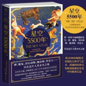 【正版】星空5500年:TheSkyAtlas中文简体版