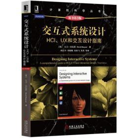 交互式系统设计 机械工业出版社 (英)大卫·贝尼昂(David Benyon) 9787111522980