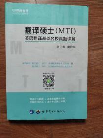 翻译硕士(MTI)英语翻译基础名校真题详解
