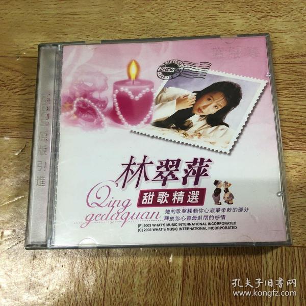 林翠萍2CD