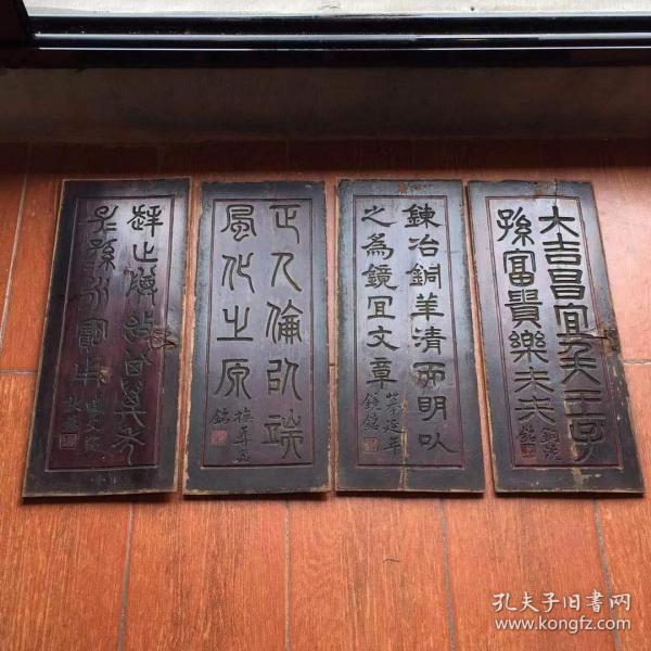 精品,清代金石名家木雕书法四条屏