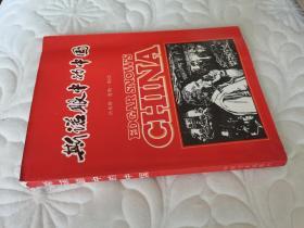 《斯诺眼中的中国》著名教育家王碧蕙签名本