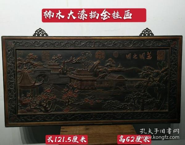 楠木大漆描金挂匾  雕工精湛 品相一流  收藏价值极高尺寸如图