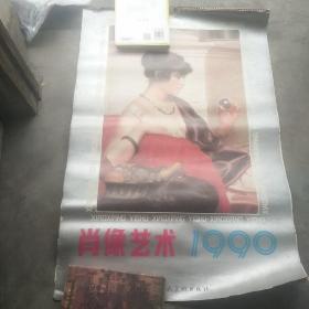 1990肖像艺术挂历