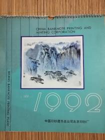 收藏品1992年中国印钞造币总公司北京印钞厂钢版凹印月历12页印钞纸印刷