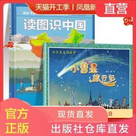 读图识中国+小彗星旅行记共2册插图本儿童知识地图集 一二年级小学生阅读课外读物插图本儿童知识地图集科普读物