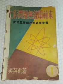 民国收音机资料-----《七彩实验无线电范本》!(第一集,交流五管超外差式收音机,内有大量线路图,1949年5月初版)