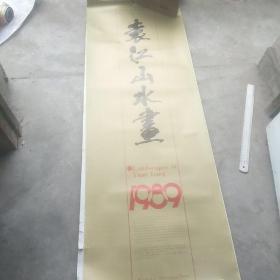 1989袁江山水画挂历13张全