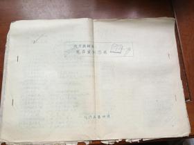 北京铁路局现存资料目录