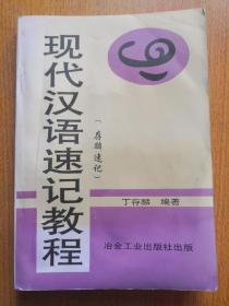 现代汉语速记教程