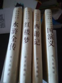 西游记  三国演义 红楼梦 水浒全传(四大名著)精装