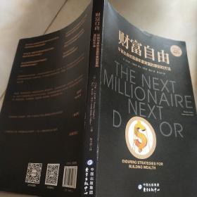 财富自由(平民出身的富豪积累财富的原则和方法)
