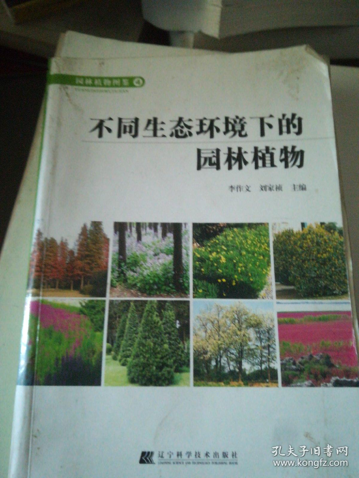 园林植物图鉴4:不同生态环境下的园林植物