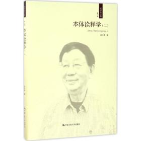 本体诠释学(二)(成中英文集·第二卷)