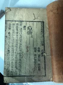 清代木刻线装本中医书《景岳全书——卷43烈集》