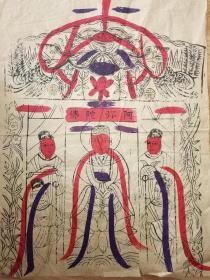 稀见南通工艺美术研究所藏品*七八十年代南通木版年画版画*大尺寸*阿弥陀佛