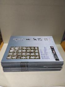 青少年书法(青年版)2017年1-12期全年合售